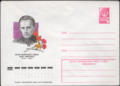 The Soviet Union 1977 Illustrated stamped envelope Lapkin 77-628(12407)face(Fritz Schmenkel).png