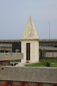 The cenotaph of the South African Airways 295 accident, located near Taiwan Taoyuan International Airport. The cenotaph reads South African Airways Air Disaster Cenotaph (南非航空公司空難紀念碑, Hanyu Pinyin: Nánfēi Hángkōng Gōngsī Kōngnàn Jìnìanbēi, literally South African Airways Air Crash Memorial Stone)