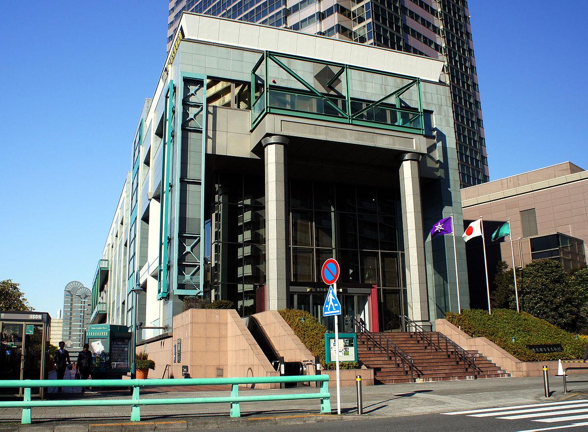 Tokyo photographic art museum wikidata for Muralisme mexicain