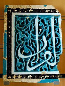 زخرفة عربية ويكيبيديا، الموسوعة الحرة