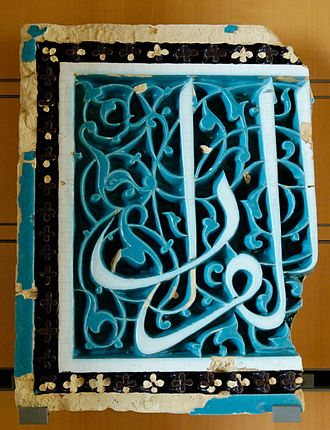 Arabesque - Part of a 15th-century ceramic panel from Samarkand with white calligraphy on a blue arabesque background