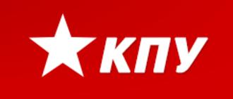 Communist Party of Ukraine - Image: Ukrainian Communist Party logo