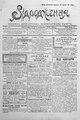 Vidrodzhennia 1918 143.pdf