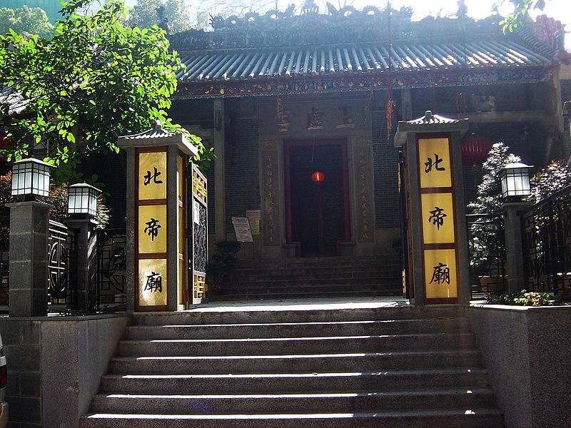 File:Wan Chai Pak Tai Temple - 27-12-2006 1-37-28.jpg