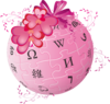 Wikipedia Women's Day.png