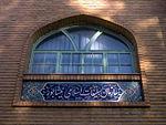 Windows - Tile - Owqaf & Chariaty affairs office - Nishapur 2.JPG