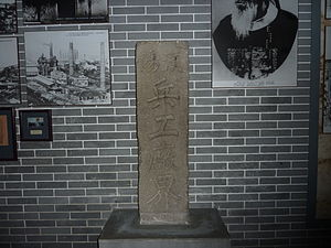 Hanyang Arsenal - A boundary marker from the arsenal. Presently on display in the Xinhai Revolution Museum, Wuhan