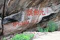 Wuyi Shan Fengjing Mingsheng Qu 2012.08.22 17-05-06.jpg