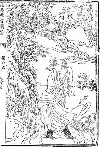 Zhu Bajie - Image: Xiyou 2