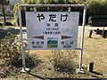 Yatake Station Sign 4.jpg