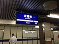 Yodoyabashi Station Sign (Keihan).jpg
