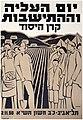 Yom HaAliyah Poster.jpg