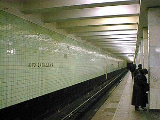 Yugo-Zapadnaya (Moscow Metro) - Platform of Yugo-Zapadnaya