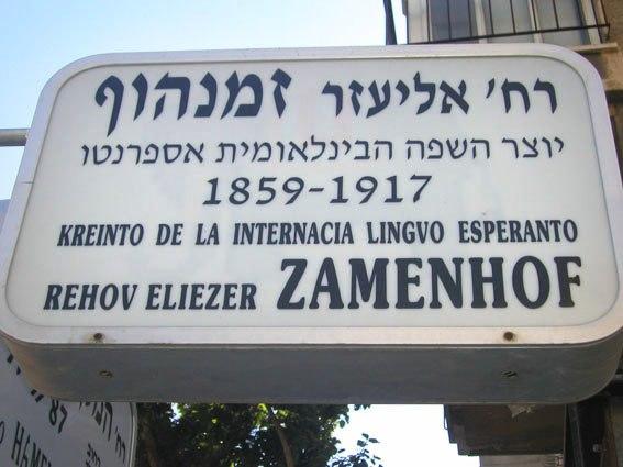 Zamenhof st