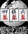 Zh-wikipedia-5wlogo.png