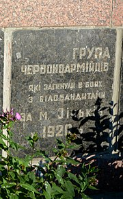 Zinkiv May 01 Str. Park Memorial Complex Brothery Grave of other people falled in battles in 1920 (YDS 1532 2).jpg