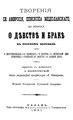 Амвросий Медиоланский. О девстве и браке. (1901).pdf