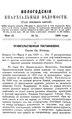 Вологодские епархиальные ведомости. 1889. №10.pdf