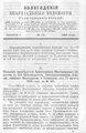 Вологодские епархиальные ведомости. 1895. №19.pdf