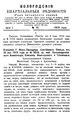 Вологодские епархиальные ведомости. 1915. №13.pdf