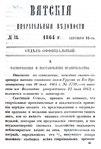 Вятские епархиальные ведомости. 1864. №18 (офиц.).pdf