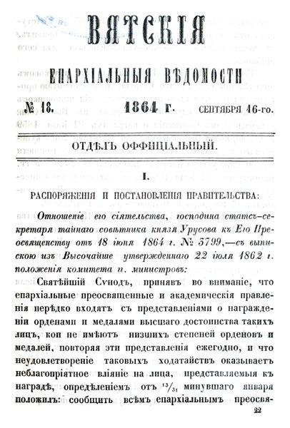 File:Вятские епархиальные ведомости. 1864. №18 (офиц.).pdf