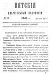 Вятские епархиальные ведомости. 1864. №24 (офиц.).pdf