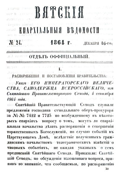 File:Вятские епархиальные ведомости. 1864. №24 (офиц.).pdf