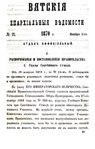 Вятские епархиальные ведомости. 1870. №21 (офиц.).pdf