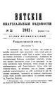 Вятские епархиальные ведомости. 1901. №23 (неофиц.).pdf