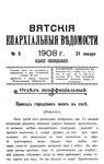 Вятские епархиальные ведомости. 1908. №05 (неофиц.).pdf