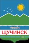 Герб Щучинск.png