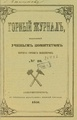 Горный журнал, 1856, №10 (октябрь).pdf