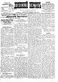 Двинский листок №083 (1901).pdf