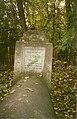 Еврейское надгробие в Тюмени-3.jpg
