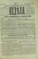 Екатеринбургская неделя. 1892. №06.pdf
