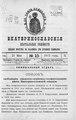 Екатеринославские епархиальные ведомости Отдел официальный N 15 (21 мая 1912 г) Год 40.pdf