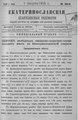 Екатеринославские епархиальные ведомости Отдел официальный N 22 (1 августа 1915 г) Год издания 43.pdf