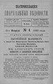 Екатеринославские епархиальные ведомости Отдел официальный N 4 (15 февраля 1892 г) Год 21.pdf
