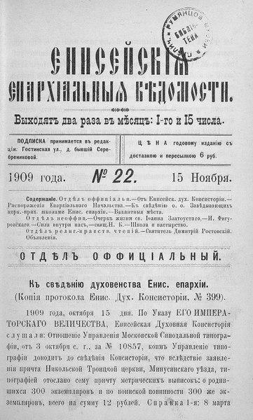 File:Енисейские епархиальные ведомости. 1909. №22.pdf