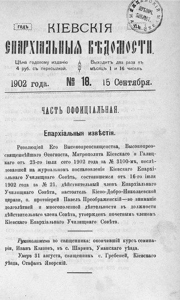 File:Киевские епархиальные ведомости. 1902. №18. Часть офиц.pdf