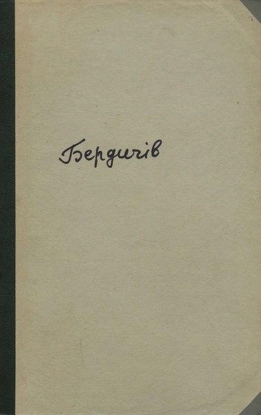 File:Матеріали до опису округ УСРР. Бердичівська округа. 1926.djvu