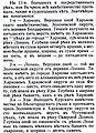 Ответ на 11 вопрос о реках наместничества 1785.JPG