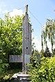 Пам'ятне місце розстрілу жертв тоталітарного режиму, Ланівці.jpg