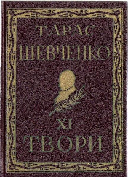 File:Повне видання творів Тараса Шевченка. Том 11.pdf