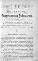 Полтавские епархиальные ведомости 1907 № 09 Отдел официальный. (20 марта 1907 г.).pdf