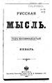 Русская мысль 1897 Книга 01-02.pdf