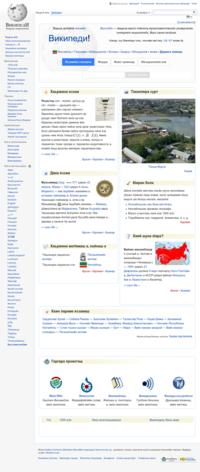 Скриншот Чеченской Википедии 29 марта 2016.png
