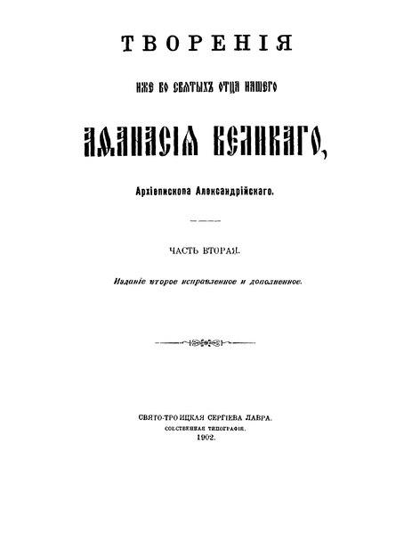 File:Творения Афанасия Великого. Часть 2. (1902).djvu