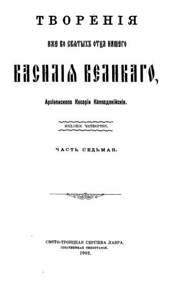 File:Творения Василия Великого. Часть 7. (1902).djvu